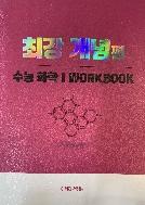 이혁재 최강 개념편 수능 화학1 WORKBOOK
