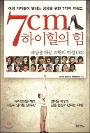 7cm 하이힐의 힘 - 여성 리더들이 말하는 성공을 위한 7가지 키워드 유리천장을 깨고 내일의 날개를 달아라 세상을 바꾼 19명의 여성 CEO 1판2쇄