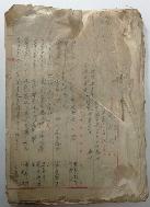 일제 조선총독부 세무서공무원 정익채이력서및 인사기록사항 일괄 (1917년~1936년)