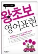 가장 쉽고 빠른 왕초보 영어표현 - 영어회화에 자신감을 심어주는 즉석 활용 영어표현 이제 왕초보자들도 쉽게 생활영어를 익힐 수 있다(핸드북) 초판 2쇄