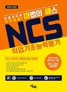 2020 마법의 패스 NCS 직업기초능력평가 #