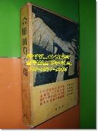 인도사상가의 세계관 / 기독교와 세계종교 外(슈바이처전집4/1965년초판/경지사)