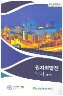 원자력발전 백서 2015