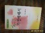 한국문서선교회 / 행복공감 가정예배서 / 옥성석. 이진우. 김병삼 목사 -아래참조