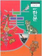 중학교 한문 교과서 (금성출판사-오형민)