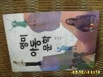 한국방송통신대학교출판부 / 영미아동문학 - 워크북 없음 / 손향숙. 이원주. 신현욱 -꼭설명란참조