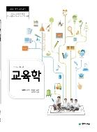 고등학교 교육학 교과서 (천재교육-강현석)