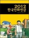 2012 한국만화연감