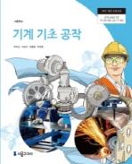 고등학교 기계 기초 공작 (2015개정교육과정) (교과서)