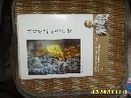 비움과소통 / 일심정토 염불수행 / 정목 지음 -12년.초판.상세란참조