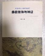 《魏晉南北朝時期的佛?信仰與神話(위진남북조시기적불교신앙여신화)》