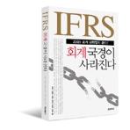 IFRS 회계 국경이 사라진다 (경제/2)