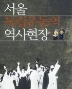 서울 독립운동의 역사현장 (2008 초판)