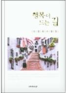 행복이 드는 길 - 이명희 시인의 시 작품이 수록된 책이다 초판1쇄