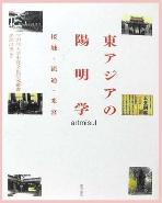 새책. 東アジアの陽明學 接觸.流通.變容 . 양명학