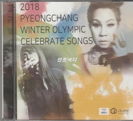 인순이, 김경호 - 2018 평창 동계올림픽 성공개최 기원 올림픽 KOREA 응원가