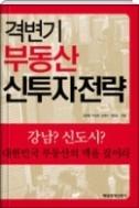 격변기 부동산 신투자전략 - 대한민국 부동산의 맥을 짚어라 초판1쇄