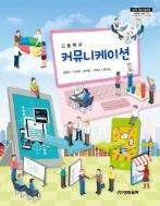 2021년형 고등학교 통합 과학 교과서 (비상교육 심규철)[2015 개정]