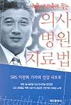 내 몸 내 가족에 맞는 의사 병원 치료법 - SBS 이찬휘 기자의 건강 리포트 (건강/2)