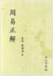 동주 최석기 총서 (전5권) - 동주만설, 대원역기, 학용주해, 하락연의, 주역정해 (