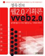 정유진의 웹 2.0 기획론 - 강력한 웹 2.0 서비스를 만드는 13개의 키워드 (컴퓨터/상품설명참조/2)