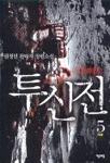 투신전1-5 (완결) -권정민-
