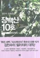장백산 10호1-5(완결)-한민수