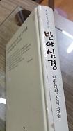 반야심경 /(한암대원 선사 강설/현대불교경전시리즈/하단참조)