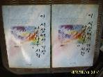 경성라인 -전2권/ 이 세상에서 가장 아름다운 사랑 1.2 / 김봉진 지음 -97년.초판