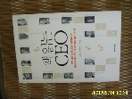 비즈니스북스 / 책 읽는 CEO / 김현예 지음 -10년.초판. 꼭상세란참조
