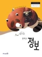 중학교 정보 교과서 (미래엔-이원규)