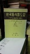 한국동삭물도감 제27권 동물편(곤충류9) -초판-