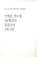 19년 8월 법무사2차 이혁준 민소법 3순환강의 모의고사 1회~9회