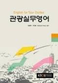 관광실무영어 김철원  초판(2012년:하단참조)