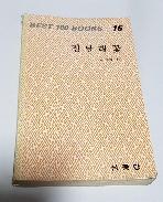 진달래꽃 - 김정식 : 1983년-중판본- 삼중당 (best 100 books)