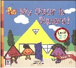 My Door Is Square!, 3판 (Little Story Town, Level 2-7)   (ISBN : 9788925648972)