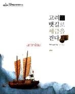 새책. 고려 뱃길로 세금을 걷다 : SHIPPING OF TAX 漕運