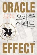 오라클 이펙트 Oracle Effect - 돈이 되는 미래예측 (경영/상품설명참조/2)