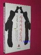 사사서서소소서 (무공 큰스님의 수행과 깨달음의 세계)  //141-5