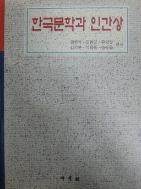 한국문학과 인간상