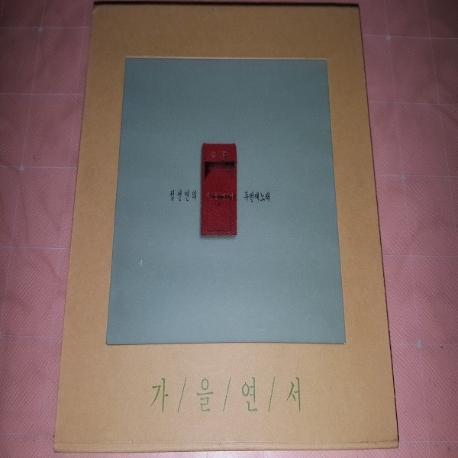 정선연 2집 - 가을편지