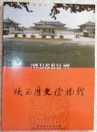 陝西歷史博物館 (중문번체 홍콩판, 중영대역, 1992 초판) 섬서역사박물관