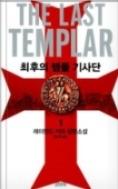 최후의 템플 기사단 1 - 기독교 역사를 뒤흔든 놀라운 반전 스릴러 소설의 결정판!(전2권중 제1권) 1판 2쇄