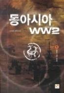 동아시아 WW2. 1-6 (완결) : 김도형 - 클릭북 //603