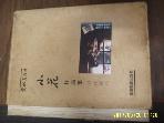 한국우취출판사 / 하수꽃꽂이 小花作品集 소화작품집 / 윤테레사 저 -80년.초판. 아래참조