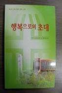 행복으로의 초대 - 새신자 교육 훈련 양육 교재 (종교/2)