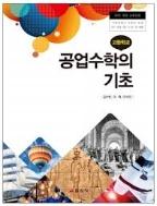 고등학교 공업수학의 기초-일진사 김수빈 -2009개정 교육과정