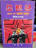 소련군 -INSIDE THE SOVIET ARMY -초판-국방부장관 이기백 증정도장-