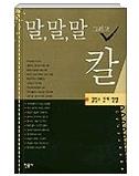 말말말 그리고 칼 - 김병주 경제 칼럼 1판 1쇄