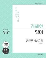 2020 김세현 영어 단원별 기출문제 - 9.7급 공무원 시험 대비
